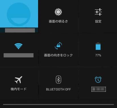 Nexus7電源管理設定バー