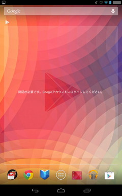 nexus7_new_user