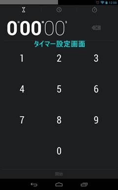 Nexus7タイマー設定画面