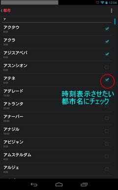 Nexus7世界時計設定画面
