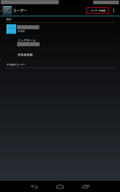 nexus7_user_setting