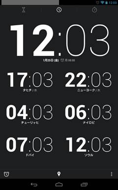 Nexus7世界時計