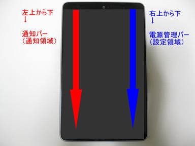 Nexus7通知・電源管理バー使用方法