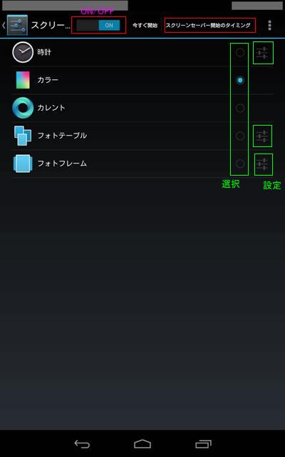 Nexus7スクリーンセーバー設定