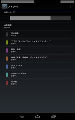 Nexus7ストレージ