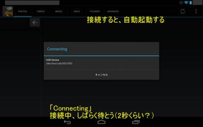 Nexus Media Importer接続中