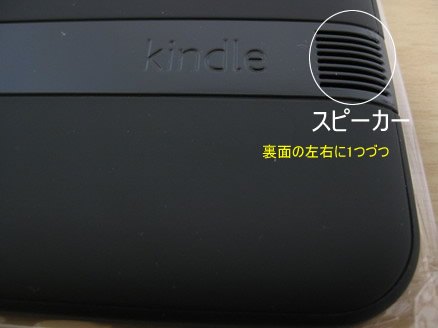 kindle_fire_hd89_speaker