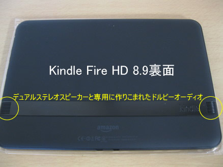 kindle_fire_hd89_ura