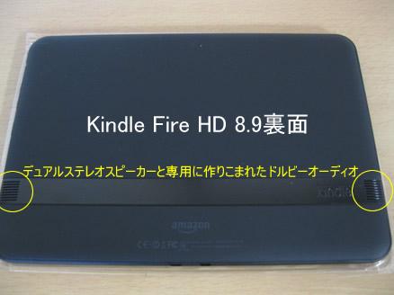 kindle_fire_hd89_ura
