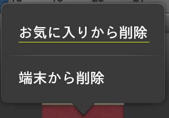 okiniiri_sakujo
