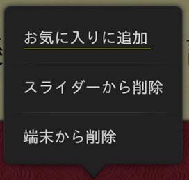 okiniiri_tsuika