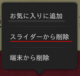slider_sakujo