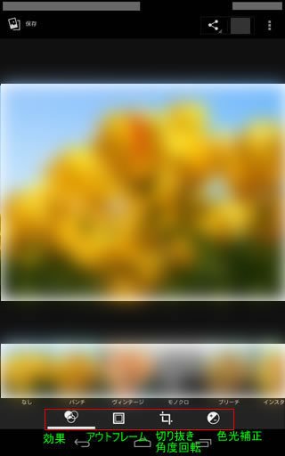Nexus7ギャラリー画像加工