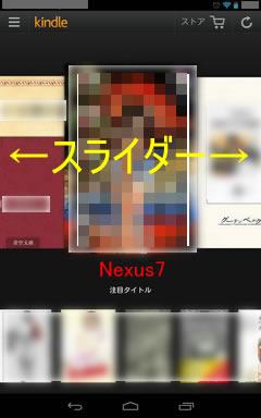 kindle2_nexus7