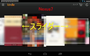 kindle3_nexus7