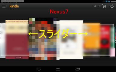 kindle3_nexus7