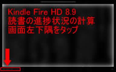 kindle_yosoku