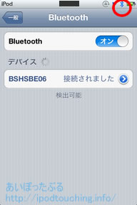 bluetooth_ipod1