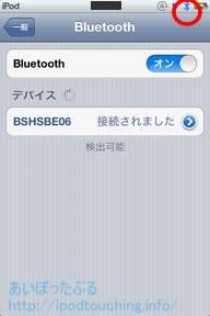 bluetooth_ipod1
