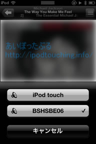 bluetooth_ipod3
