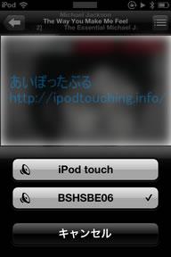 bluetooth_ipod3