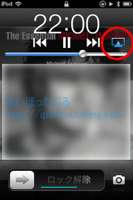 bluetooth_ipod4