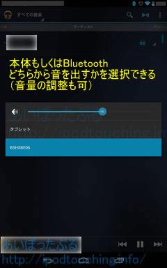 bluetooth_nexus7_4