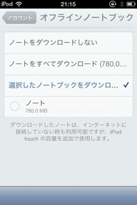 evernote_off2