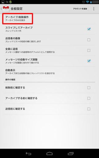 gmail_sakujo