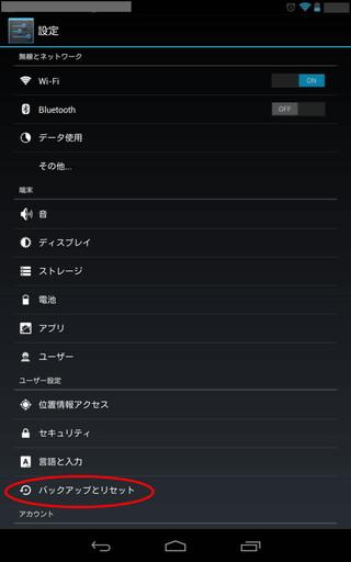 nexus7_reset2