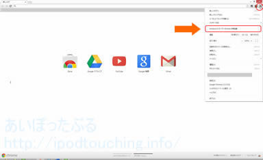chrome_win8mode_20