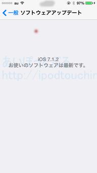 ios7.1.2_4