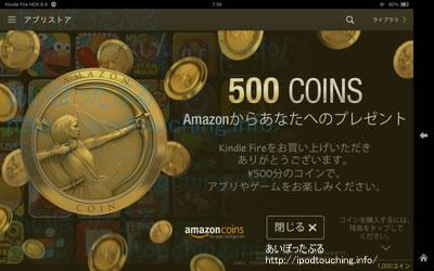 Amazonコイン500プレゼント