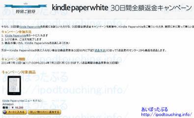 kindle_return_30mini