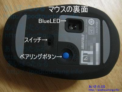 BluetoothマウスBSMBB10NBK裏面