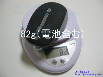 BluetoothマウスBSMBB10NBK重さ測定