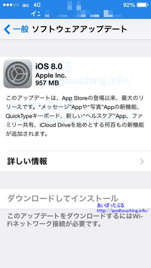 iOS8ソフトウェアアップデートiPhone5
