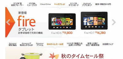 Fire HD6、Fire HD7新発売Amazon.co,jp
