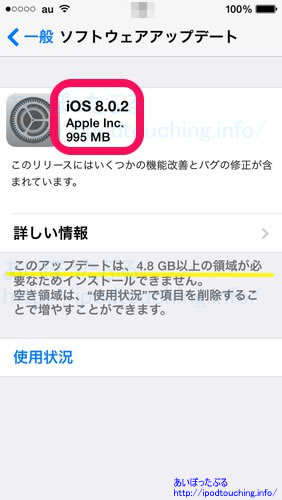 iphone5_up802