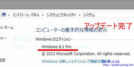 Windows8.1Proアップデート完了