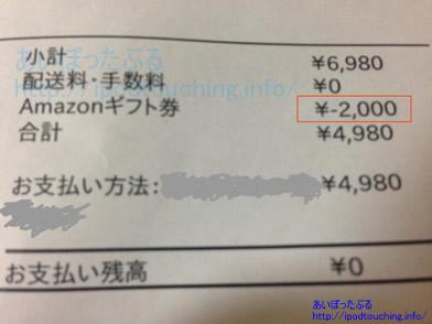 kindle端末2000円OFF