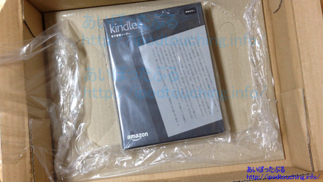 kindle(2014)Amazon段ボール