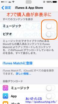 iPhoneで購入済み曲を削除する設定