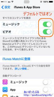 iPhoneで購入済み曲は表示される