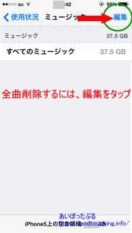 iPhoneミュージック全削除1