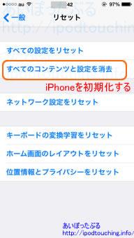 iPhoneリセット初期化