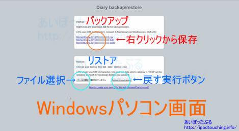 Windowsパソコン・瞬間日記バックアップリストア画面