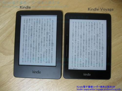 Kindle VoyageとKindle比較
