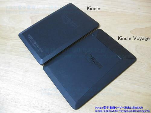 Kindle VoyageとKindle裏面