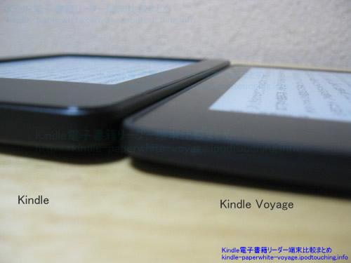 Kindle Voyage比較Kindleの側面薄さ
